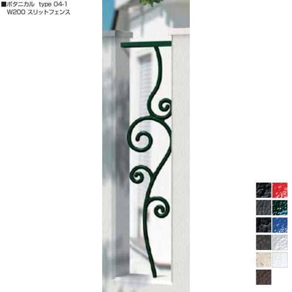 【フェンス】ボタニカル Type04-1 W200 スリットフェンスロートアルミフェンス で 壁面装飾 を オシャレ に アレンジ! おススメの フィックスフェンス【送料無料!】