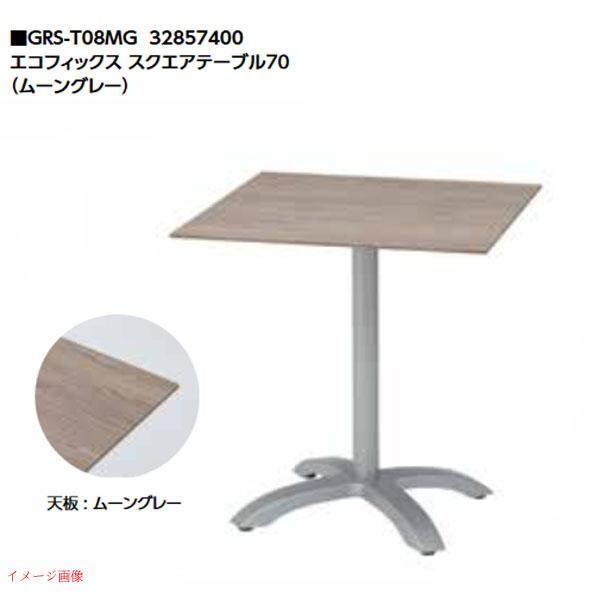 【ガーデンファニチャー】エコフィックス スクエアテーブル70 色:ムーングレーお庭 や テラス に 木目調 で高品質 の ガーデンテーブル を お求めやすい価格 で!【送料無料】