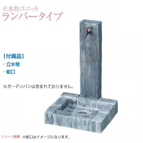 【水栓柱】立水栓ユニット ランバータイプ 立水栓+蛇口1個セット 色:RB(グレー系)戸建て ウォーターガーデン 水栓柱 蛇口 nikko お求めやすい価格で!【送料無料】