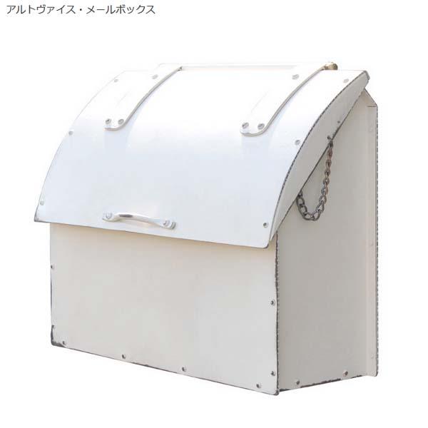 【ポスト】アルトヴァイス メールボックス(鍵無し)SR1-AWM2郵便ポスト 郵便受け に 壁付けポスト(上入れ上出し) を お求めすい価格で!オンリーワン|レターボックス 郵便受け メールボックス ぽすと post 壁掛けポスト おしゃれ 玄関ポスト【送料無料】