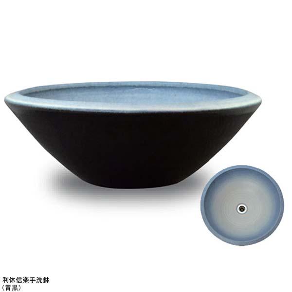 【水鉢】利休信楽手洗鉢 (色:青黒) 排水穴あり 水受け 水鉢 陶芸ポット 陶器鉢 ガーデンパン パン ボール【送料無料】