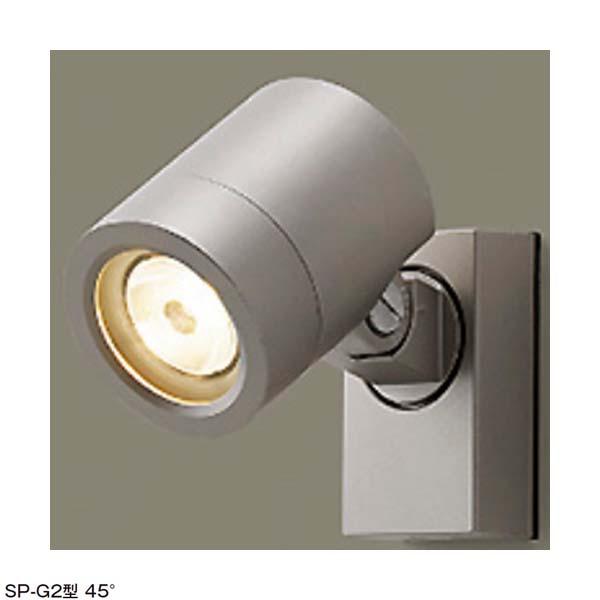 【12V照明】美彩シリーズ スポットライト 壁付け SP-G2 45° 色:シャイングレーLIXIL LED(led) 照明 お庭 や エントランス を照らす スポットライト をお求めやすい価格で!【送料無料!】
