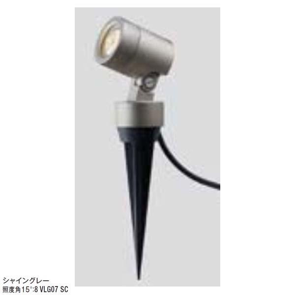【12V照明】美彩シリーズ スパイク スポットライト SSP-G2 15° 色:シャイングレーLIXIL LED(led) 照明 お庭 や 植栽 を照らす スポットライト をお求めやすい価格で!【送料無料!】