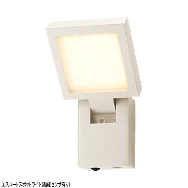 【12V照明】美彩シリーズ エスコート スポットライト (熱線センサー有り) 色:アイボリーホワイトLIXIL LED(led) 照明 エントランス や アプローチ を照らす スポットライト をお求めやすい価格で!【送料無料!】