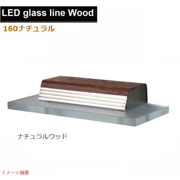 【エクステリア照明】LED グラスラインウッド 160 色:ナチュラルウッド門柱灯 門袖灯 トップライト LED照明 LEDライト|わくいきライフ 門灯 外灯 ledランプ 屋外用照明 おしゃれ オンリーワン【送料無料】