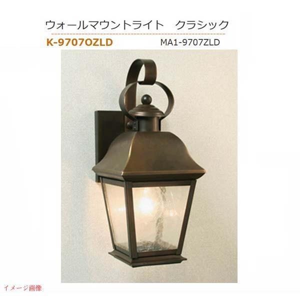【照明】ウォールマウントライト クラシック K-9707OZLD門袖灯 ウォールライト ポーチライト LED照明 LEDライト をお求めやすい価格で!【送料無料!】