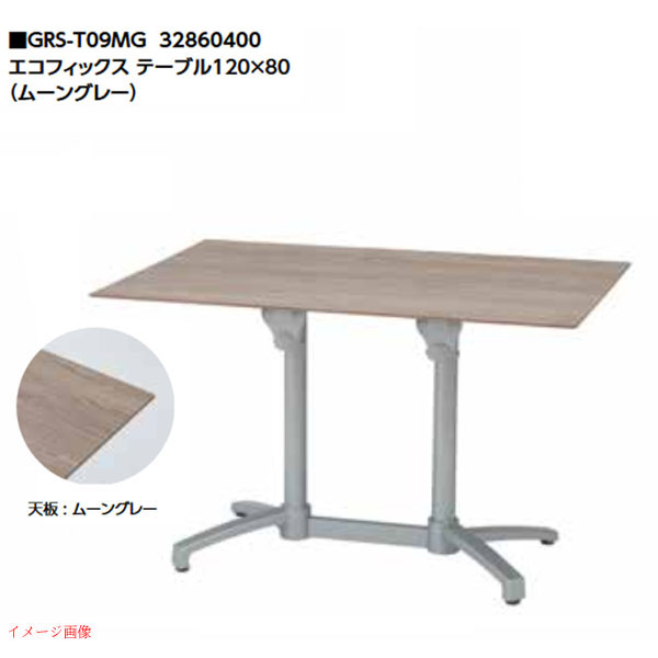 【ガーデンファニチャー】エコフィックス テーブル120×80 色:ムーングレーお庭 や テラス に 木目調 で高品質 の ガーデンテーブル を お求めやすい価格 で!【送料無料】