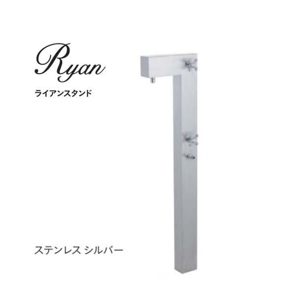 【立水栓】ライアンスタンド(Ryan) 2口タイプ 色:ステンレスシルバー ユニソンお庭 にも スタイリッシュなシルエットの立水栓 をお求めやすい価格で!【送料無料】