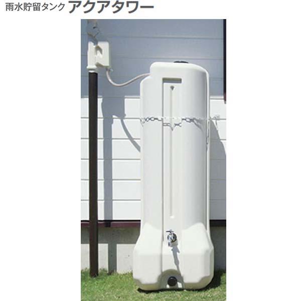 【雨水タンク】アクアタワー 節水 や 災害時 の 備えに 縦型 スリム 高品質 な 雨水貯留タンク を お求めやすい価格で!【送料無料】