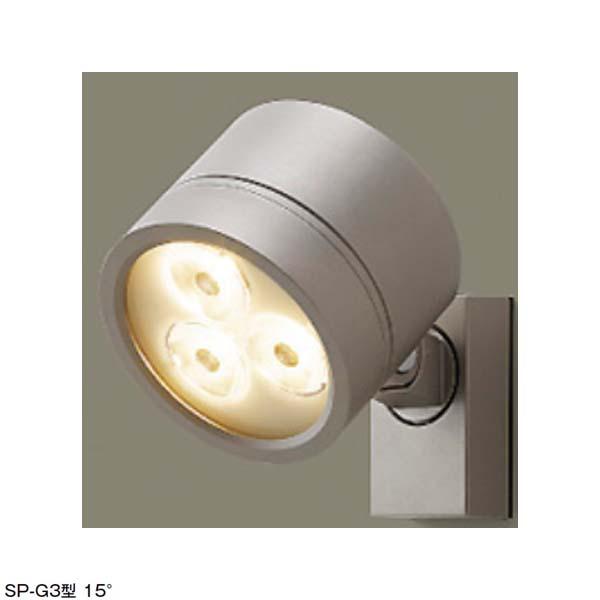 【12V照明】美彩シリーズ スポットライト 壁付け SP-G3 15° 色:シャイングレーLIXIL LED(led) 照明 お庭 や エントランス を照らす スポットライト をお求めやすい価格で!【送料無料!】