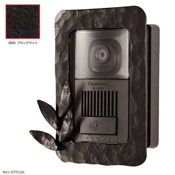 【インターホン飾り】インターホンカバー Type-1 色:ブラックマットインターホン飾り 装飾 飾り インターホン装飾【送料無料】