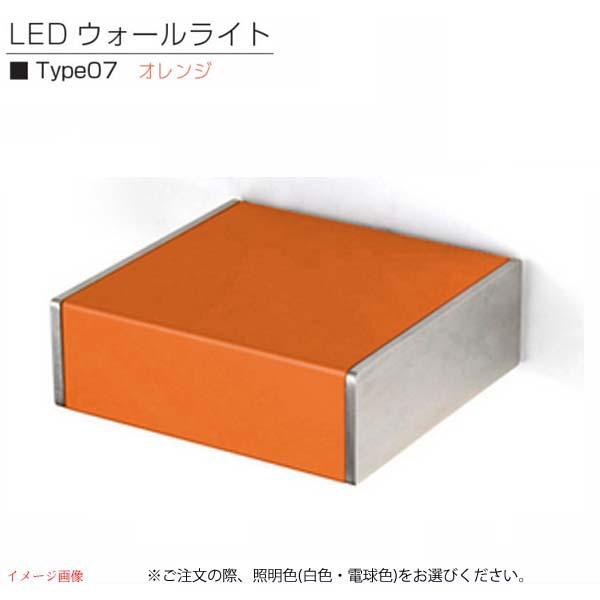 【エクステリア照明】LEDウォルライト Type07 色:オレンジ表札灯 門柱灯 門袖灯 トップライト LED照明 LEDライト|門灯 外灯 ledランプ 玄関 屋外用照明 ウォールライト 壁付け おしゃれ オンリーワン センサー ledセンサーライト【送料無料】
