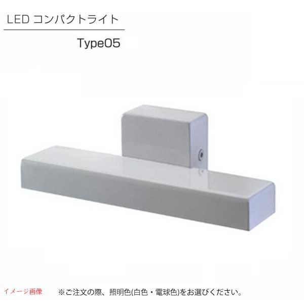 【エクステリア照明】LEDコンパクトライト Type05 色:シルバー門柱灯 門袖灯 ウォールライト LED照明 LEDライト|わくいきライフ 門灯 外灯 ledランプ 屋外用照明 壁付け おしゃれ オンリーワン【送料無料】