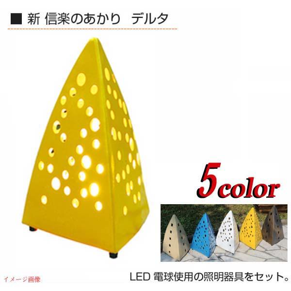 【エクステリア照明】新 信楽のあかり デルタモチーフライト ランプシェード オブジェ LED照明 LEDライト をお求めやすい価格で!【送料無料!】