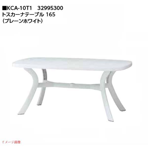 【ガーデンファニチャー】ナルディ トスカーナテーブル165 色:プレーンホワイトお庭 や テラス に シンプル な ガーデンテーブル を お求めやすい価格 で!【送料無料】