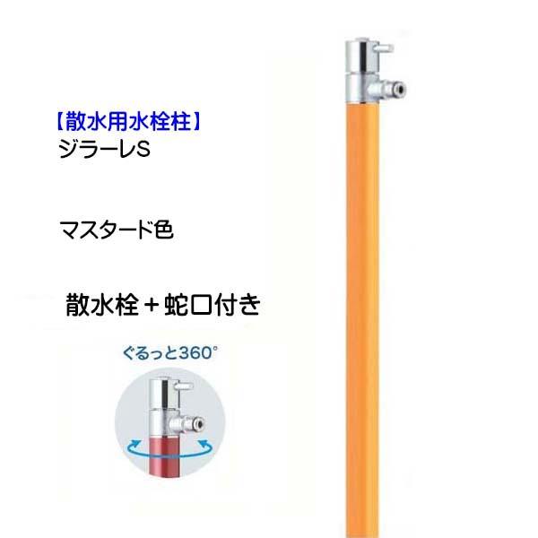 【散水栓】ジラーレS 散水用 色:マスタードお庭 に 高品質で オシャレ な 散水用水栓柱 をお求めやすい価格で!【送料無料】