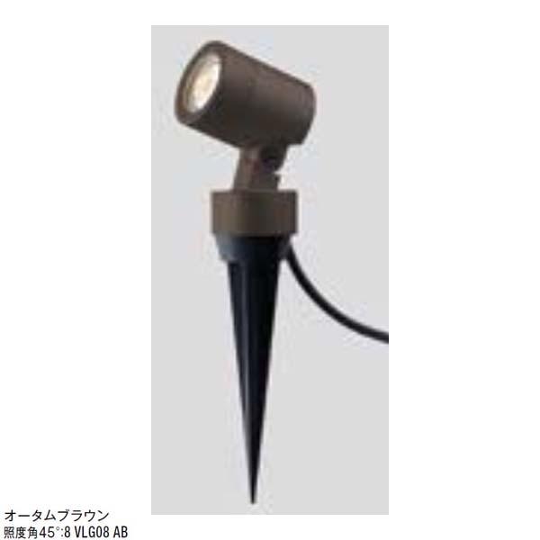 【12V照明】美彩シリーズ スパイク スポットライト SSP-G2 45° 色:オータムブラウンLIXIL LED(led) 照明 お庭 や 植栽 を照らす スポットライト をお求めやすい価格で!【送料無料!】