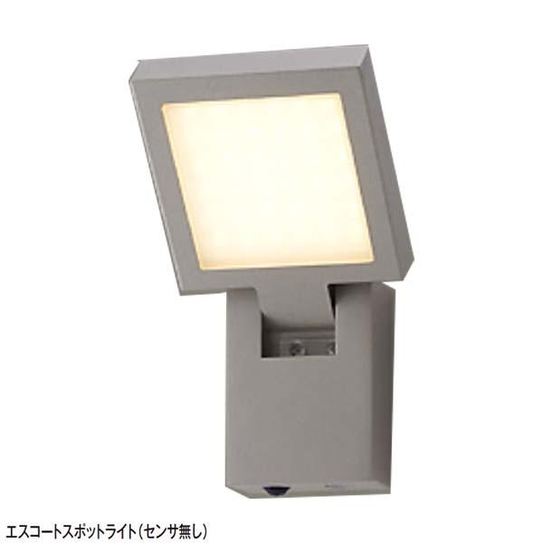 【12V照明】美彩シリーズ エスコート スポットライト (熱線センサー無し) 色:シャングレーLIXIL LED(led) 照明 エントランス や アプローチ を照らす スポットライト をお求めやすい価格で!【送料無料!】