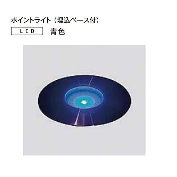 【12V照明】美彩シリーズ ポイントライト 埋込ベース付き 青色 8 VLH51 LLLIXIL LED(led) 照明 デッキ上 や アプローチ に ポイントライト をお求めやすい価格で!【送料無料!】