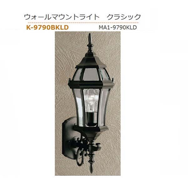 【照明】ウォールマウントライト クラシック K-9790BKLD門袖灯 ウォールライト ポーチライト LED照明 LEDライト をお求めやすい価格で!【送料無料!】