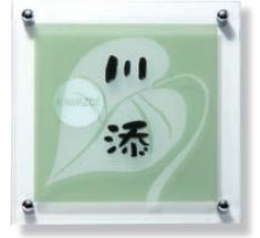 【表札】カラーガラス 色:ライムグリーン(黒文字&素彫) GPL-20 福彫人気のある ガラスサイン(硝子表札) をお求めやすい価格で!【戸建】【送料無料】
