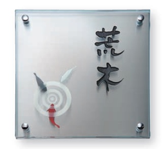 【表札】クリアガラス GPL-210K(黒文字&素彫・赤・黒)&ステンレス 福彫人気のある ガラスサイン(硝子表札) をお求めやすい価格で!【戸建】【送料無料】