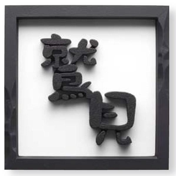 【表札】アルミ鋳物文字(二文字) +飾り:アルミ鋳物フレーム CW-19人気の アイアンクラフト を デコレーションした サイン をお求めやすい 価格で!【戸建】【ネームプレート】美濃クラフト【★送料無料】
