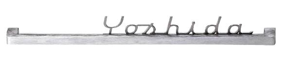 【表札】アルミ鋳物バー BAS-1バー と ステンレス の 切文字 を組み合わせた シンプル な 人気 の サイン【戸建】【ネームプレート】美濃クラフト【★送料無料】 戸建て おしゃれ 表札プレート アイアン 戸建て表札 戸建表札 アルファベット 漢字 プレート