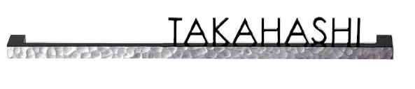 【表札】アルミ鋳物バー BAS-2バー と ステンレス の 切文字 を組み合わせた シンプル な 人気 の サイン をお求めやすい 価格で!【戸建】【ネームプレート】美濃クラフト【★送料無料】