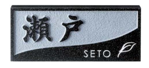 【表札】黒御影石SN-48格調高い石材に、デザインが加わったシックな味わいのサイ ンをお求めやすい 価格で!【戸建】【ネームプレート】美濃クラフト|モダン アルファベット 新築 シンプル 一戸建て プレート 長方形 おしゃれ【★送料無料】
