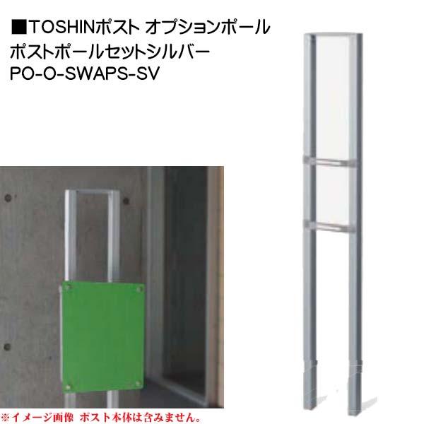 【TOSIN】ポストポールセット ポスト(オプション) シルバー PO-PSWAPS-SV戸建て ポスト(オプション) ポストスタンド ポール建て ポストポール【送料無料】