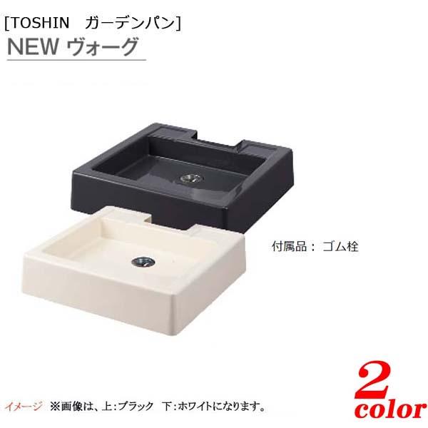 【TOSIN トーシン】NEW ヴォーグ ホワイト/ブラック GPT-NVGGガーデンパン パン 水鉢 水受け 手洗い鉢 スクエアパン【送料無料】