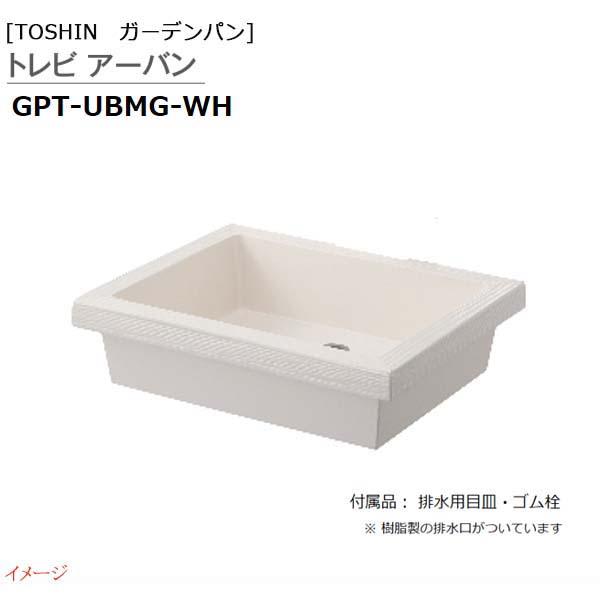 【TOSIN トーシン】トレビ アーバン 色:ホワイト GPT-UBMG-WHガーデンパン パン 水鉢 水受け 手洗い鉢 スクエアパン【送料無料】