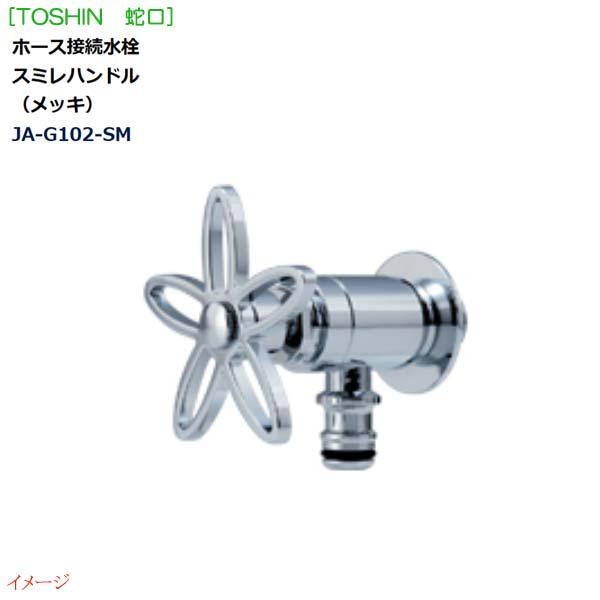 【TOSIN トーシン】ホース接続水栓 スミレハンドル メッキ JA-G102-SM戸建て 立水栓 水栓 水栓金具 補助蛇口 ウォーターガーデン