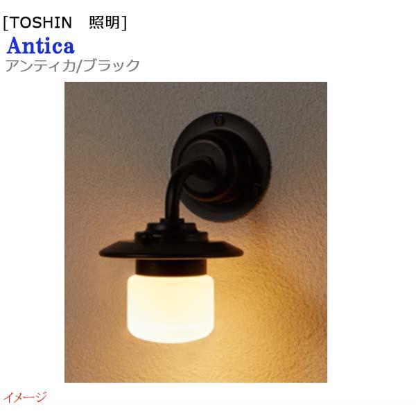 【TOSIN トーシン】アンティカ ブラック ML-F14BK照明 ライト 門灯 門袖灯 LED led ポーチライト エクステリアライト 100V照明 お求めやすい価格で!【送料無料】