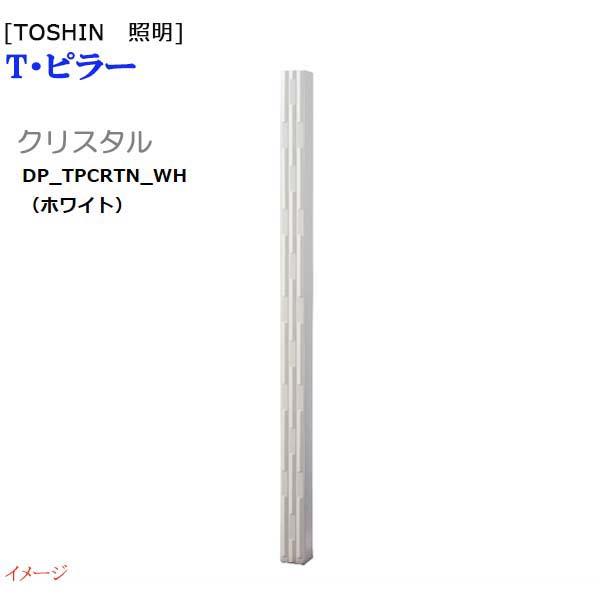 【TOSIN トーシン】T・ピラー クリスタル ホワイト DP-TPCRTN-WH枕木材 ピラー アクセントポール 装飾 角柱 オーナメント お求めやすい価格で 送料無料