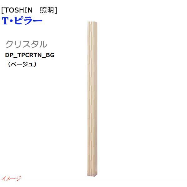 【TOSIN トーシン】T・ピラー クリスタル ベージュ DP-TPCRTN-BG枕木材 ピラー アクセントポール 装飾 角柱 オーナメント お求めやすい価格で 送料無料