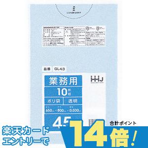 ゴミ袋 45l 透明GL43 徳用ごみ袋45L透明600枚(10枚×パック)