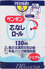 紙芯がなく最後まで使えるトイレットペーパー 日本 トイレットペーパー ブランド品 シングル ペンギン芯なしロール6ロールシングル130m×10袋 芯なし