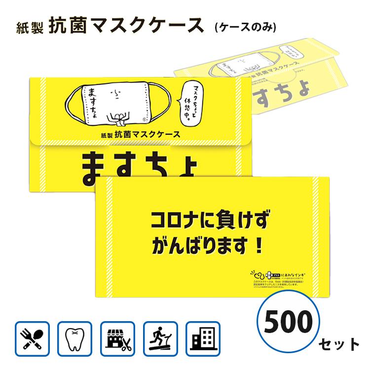 ますちょ マスクケース 紙製 抗菌 ニス インキ使用マスク WEB限定 三つ折りタイプ≪500枚≫ セット 飲食店 ノベルティ 爆安 500枚