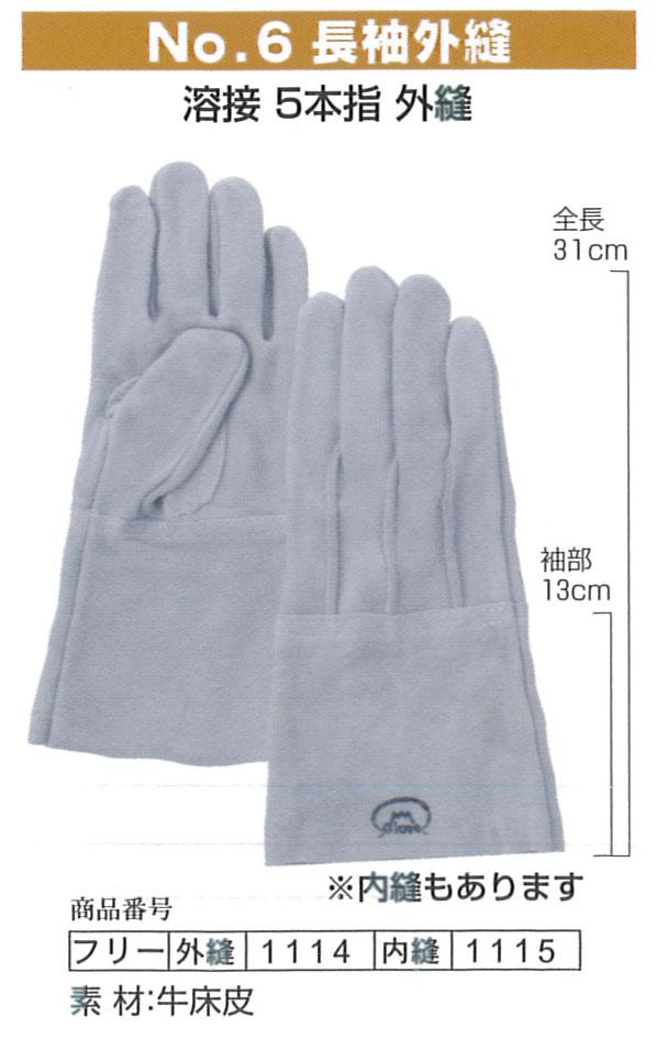富士グローブ作業手袋 1114_1115 溶接用手袋 No.6 長袖外縫 フリーサイズ(10双)革手袋 皮手袋 作業用