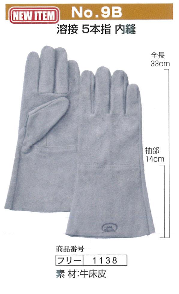 富士グローブ作業手袋 1138 溶接用手袋 No.9B フリーサイズ(10双)革手袋 皮手袋 作業用
