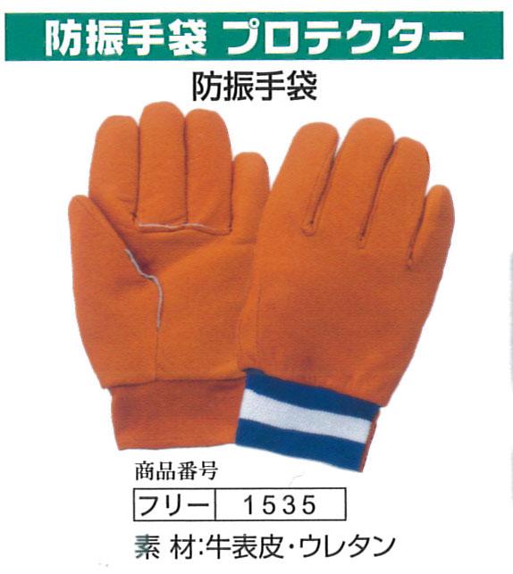 【送料無料】富士グローブ 作業手袋 1535 防振手袋 プロテクター フリー(10双)革手袋 皮手袋 作業用