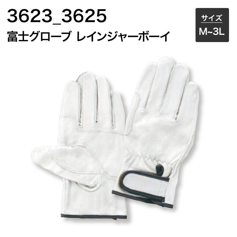 牛革レインジャー型アテ付 【送料無料】富士グローブ 作業手袋 3623_3625 レインジャーボーイ M~3L(10双)革手袋 皮手袋 作業用