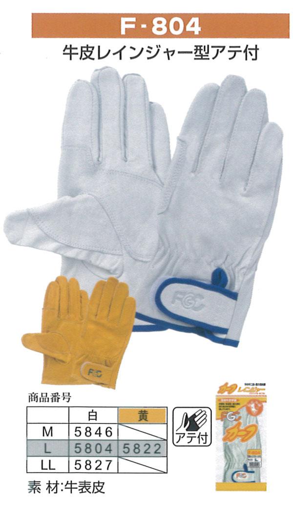 富士グローブ 作業手袋 5846_5827 F-804 M~LL(10双)革手袋 皮手袋 作業用