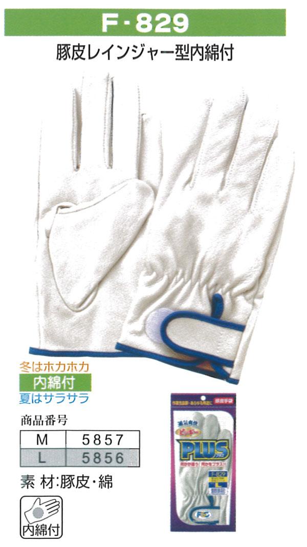 富士グローブ 作業手袋 5857_5856 F-829 M~L(10双)革手袋 皮手袋 作業用