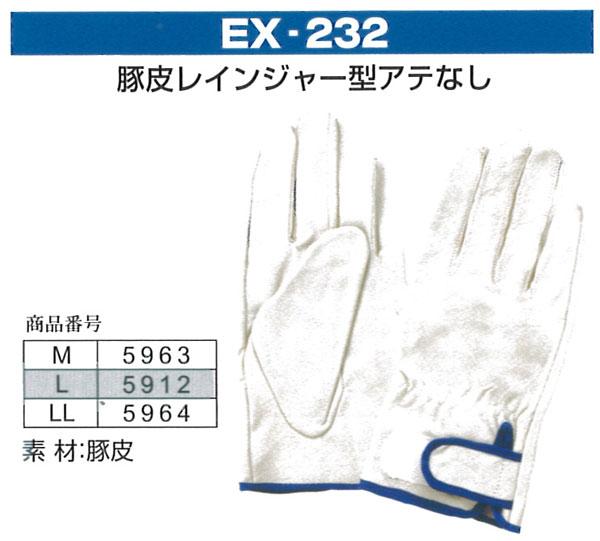 富士グローブ 作業手袋 5963_5964 EX-232 M~LL(10双)革手袋 皮手袋 作業用