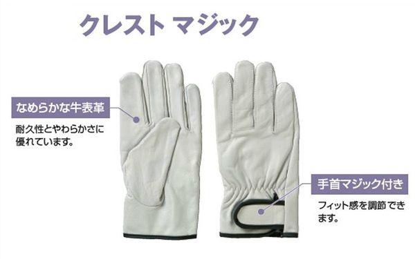 【送料無料】アトム【ATOM】皮手袋/牛皮 2014 クレスト マジック M-L 10双セット