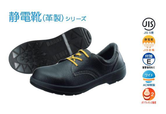 シモン【Simon】安全靴/短靴 1000020 AW11 静電靴