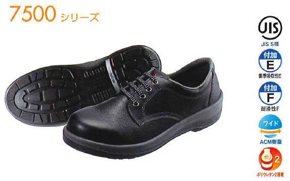 シモン【Simon】作業靴/短靴 1122490 7511(黒)